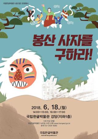 연희극 '봉산사자를 구하라' 포스터 (이미지 = 국립한글박물관)